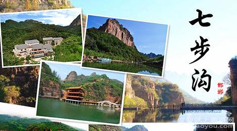 河北邯郸七步沟景区
