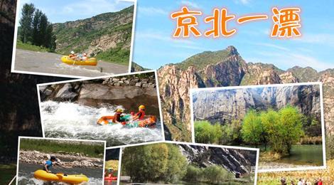 龙潭涧自然风景区旅游景点大全
