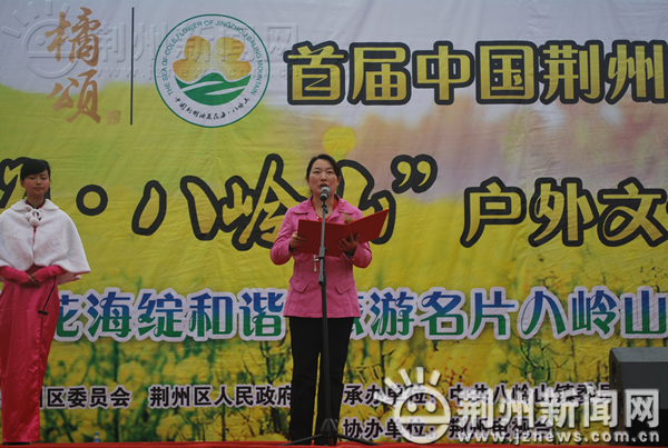 """荆州油菜花海八岭山""""户外文化旅游周隆重开幕"""