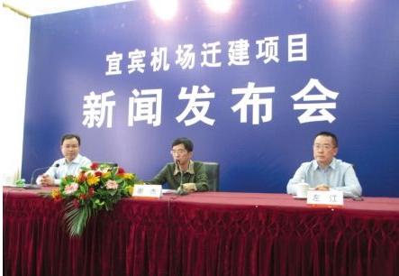 """四川宜宾机场将迁址重修命名为五粮液机场"""""""