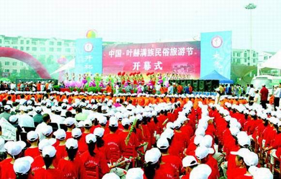 叶赫满族民俗旅游节拉开帷幕