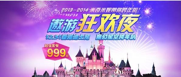 """中青旅遨游网打造香港迪斯尼跨年晚宴"""""""