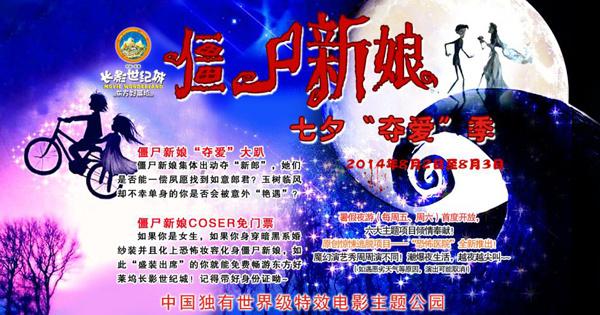 """七夕约会僵尸新娘""""盘点长春最浪漫景区"""