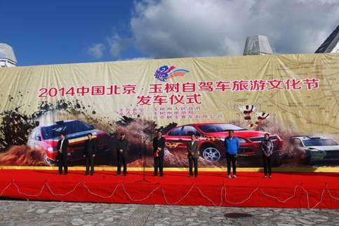 2014中国北京·玉树自驾车旅游文化节开幕
