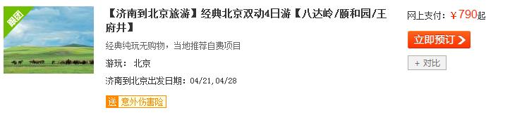 北京五一去哪玩比较好_中青旅遨游网