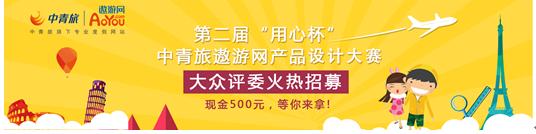 500元红包,遨游网用心杯产品大赛评委火热招募