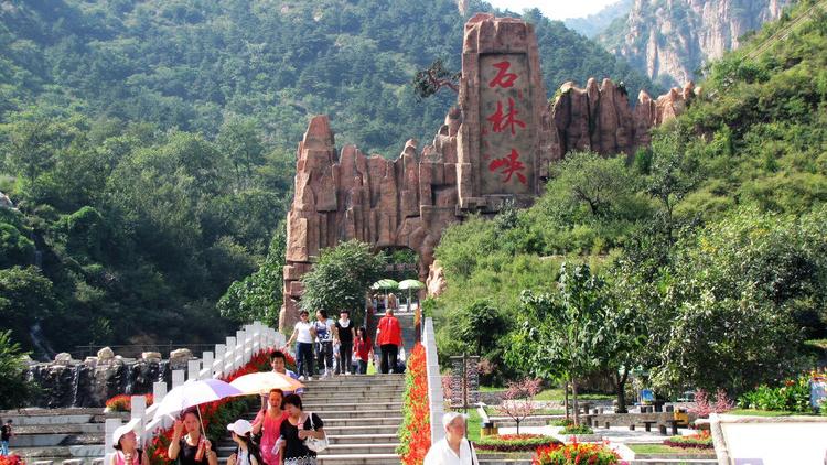 京东石林峡风景区门票价格
