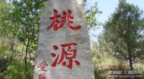 桃源仙谷自然风景区旅游景点介绍